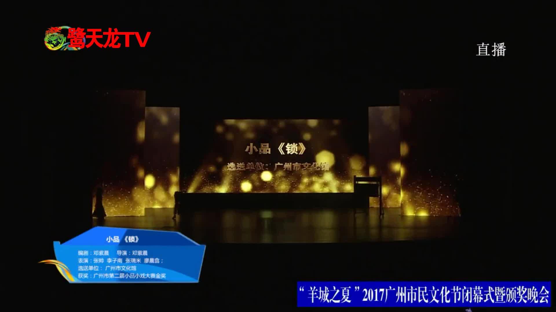 2017广州市民文化节闭幕式暨颁奖晚会-小品《锁》