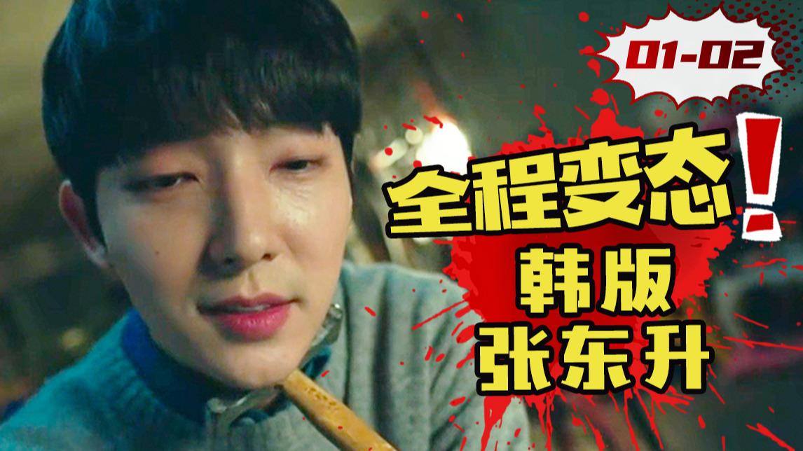 #追剧不能停#韩版张东升!变态杀手化身完美人夫,太可怕了!《邪恶之花》