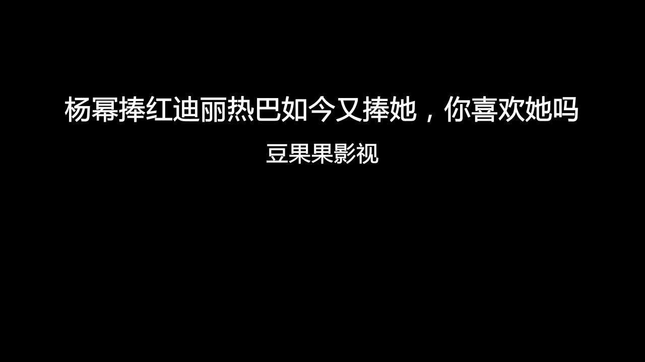 #经典看电影#杨幂捧红迪丽热巴如今又捧她,《扶摇》接着捧 (1)
