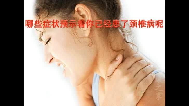 颈椎病的九大警报,如果你发生了这些症状,小心颈椎病就要找上你