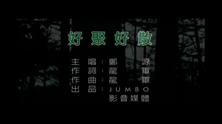 #音乐#郑源 《好聚好散》