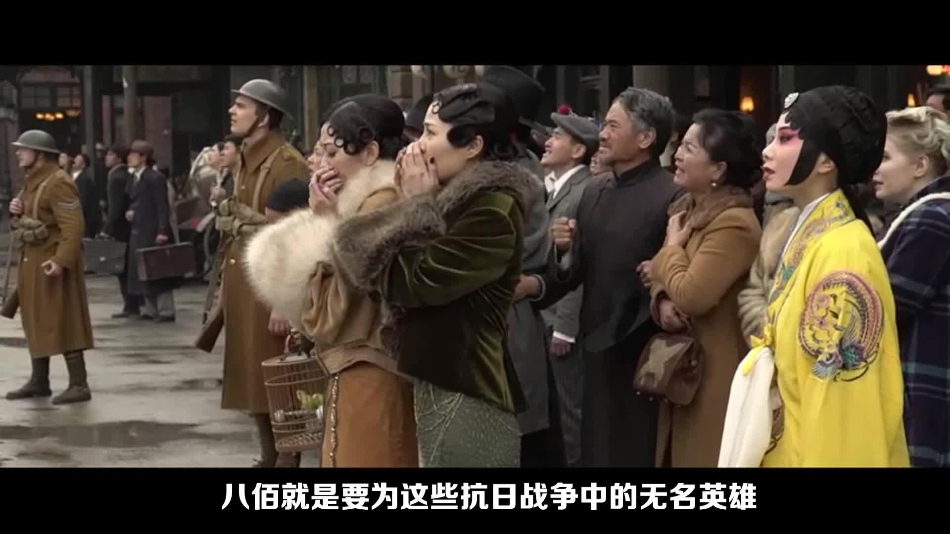 《八佰》百名大咖为抗日战争中的无名英雄,树碑立传!