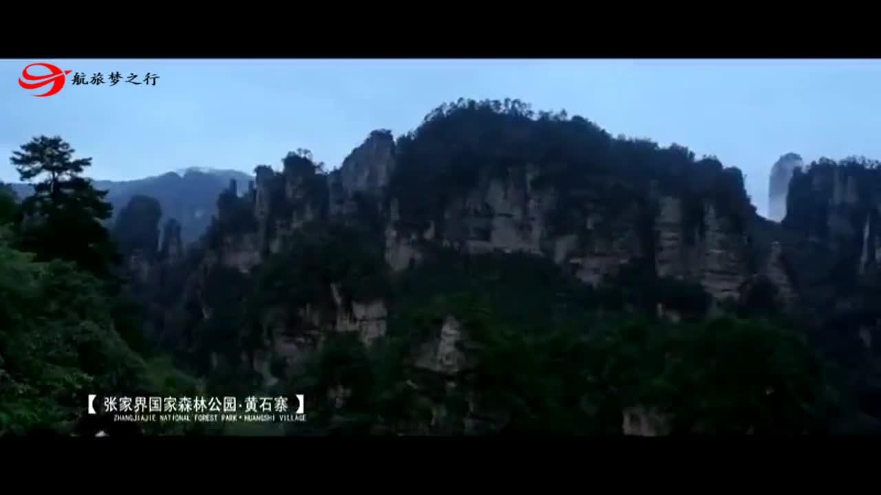 航拍张家界旅游美景视频