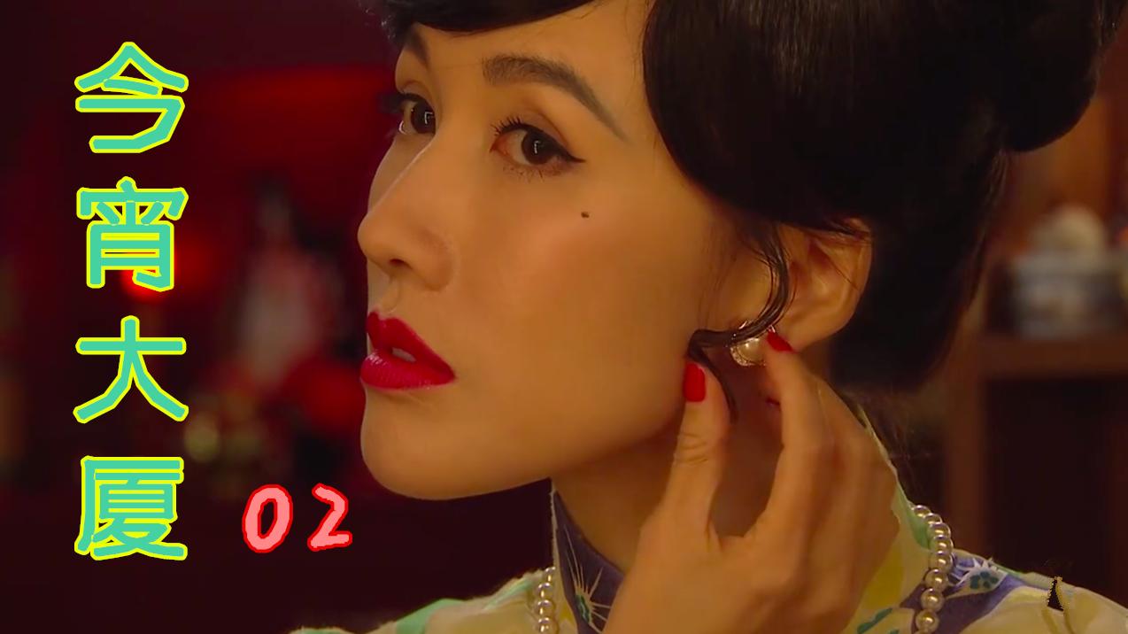 #追剧不能停#TVB佳作《金宵大厦》第2集,病态的母爱,鸠占鹊巢赶走原配!