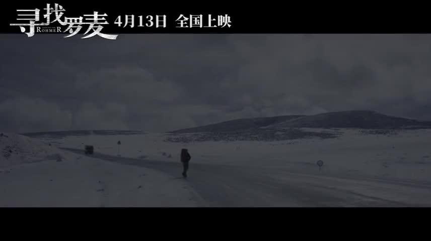 """《寻找罗麦》""""救赎""""版预告 难掩悲伤韩庚痛彻发问"""
