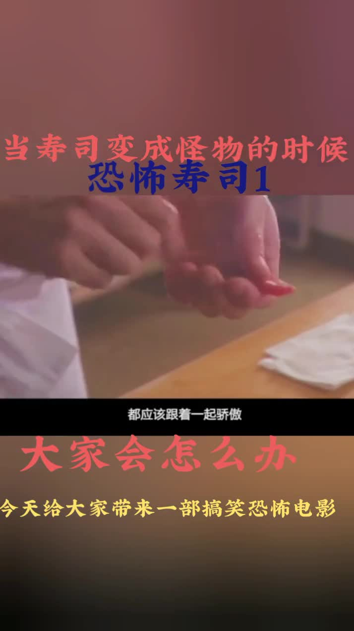 一部超级搞笑的恐怖电影《死亡寿司》