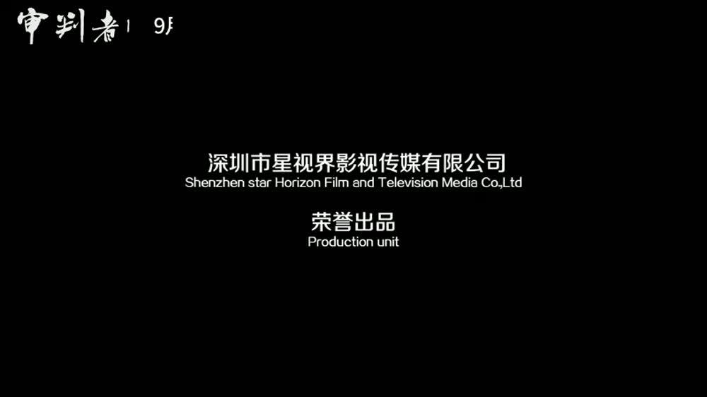#电影最前线#犯罪片《审判者1》定档914曝预告 尹子维李灿森联手走心