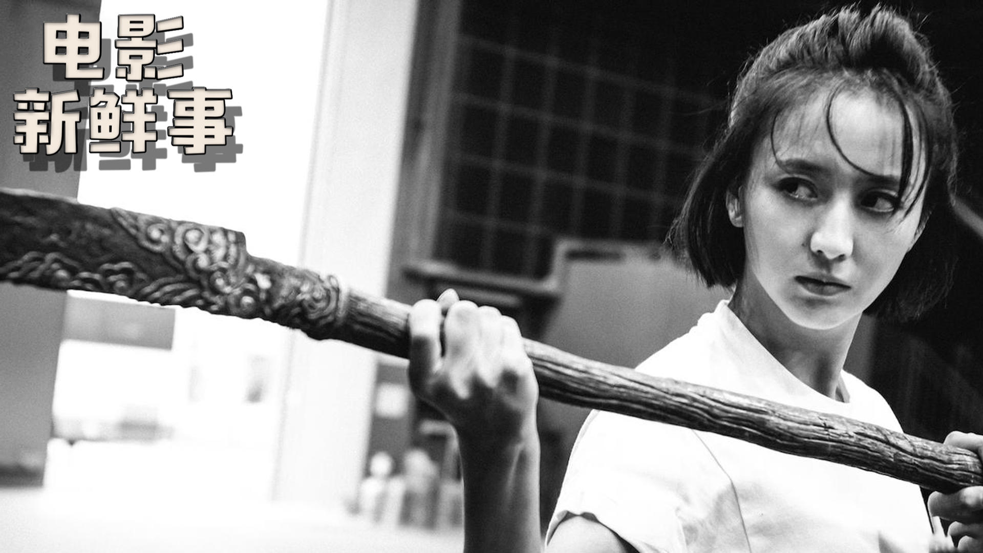 #电影资讯#新鲜事:佟丽娅加盟《刺杀小说家》,练长刀练到手软