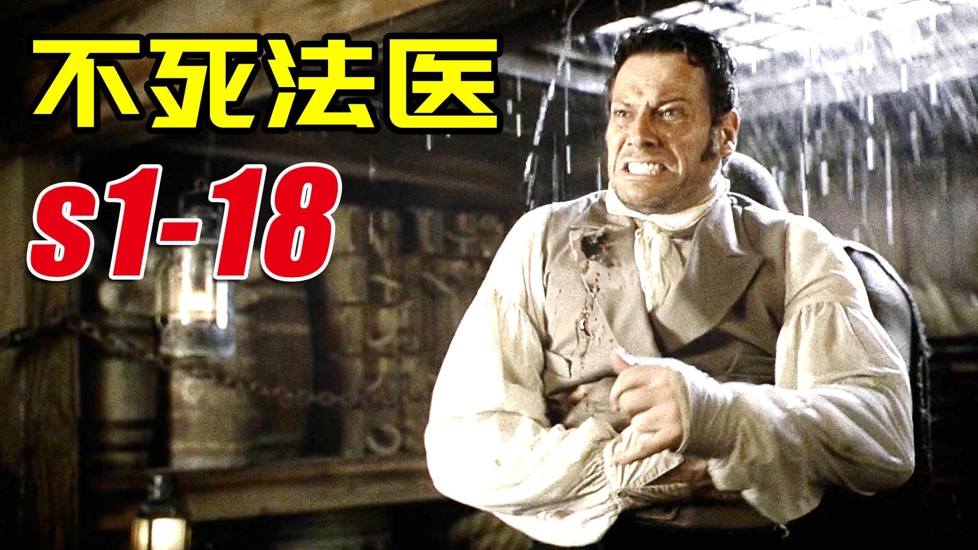 #追剧不能停#被1把火药枪射中,他多活了200年,悬疑美剧《不死法医》