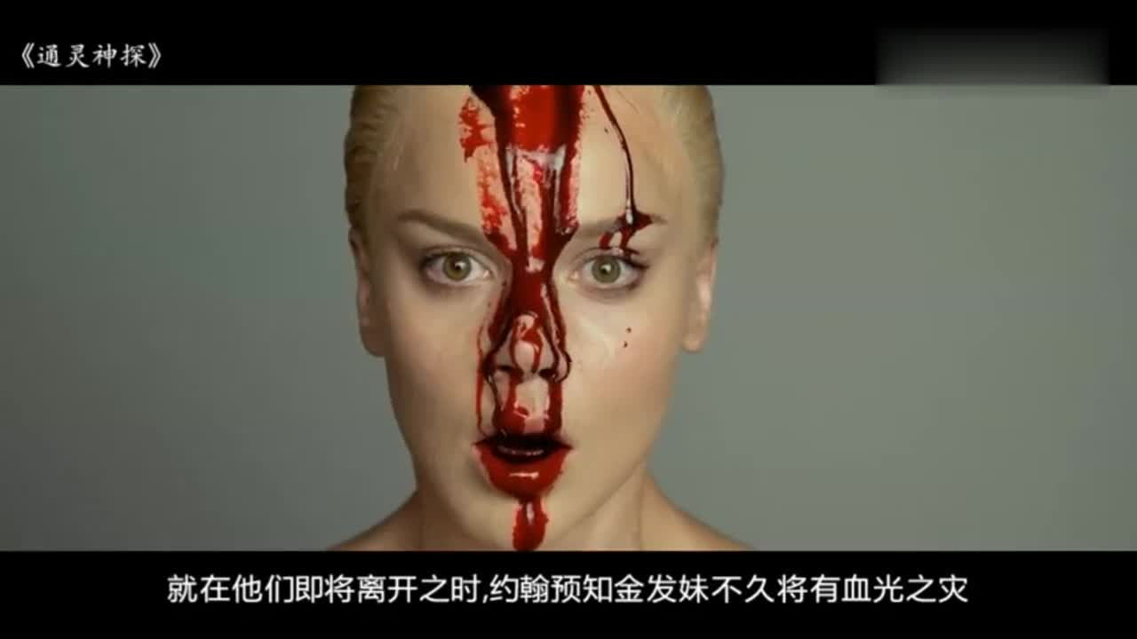 #影视#魏哥说电影,4分钟看完一部惊悚犯罪悬疑片《通灵神探》