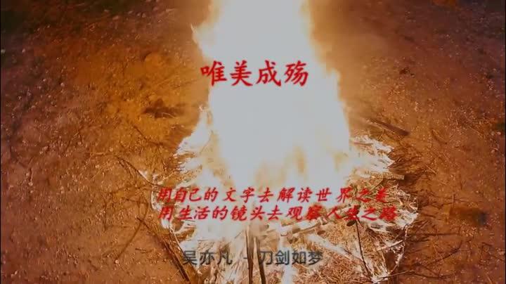 一首吴亦凡的《刀剑如梦》配上新版射雕传武打场面,燃爆了
