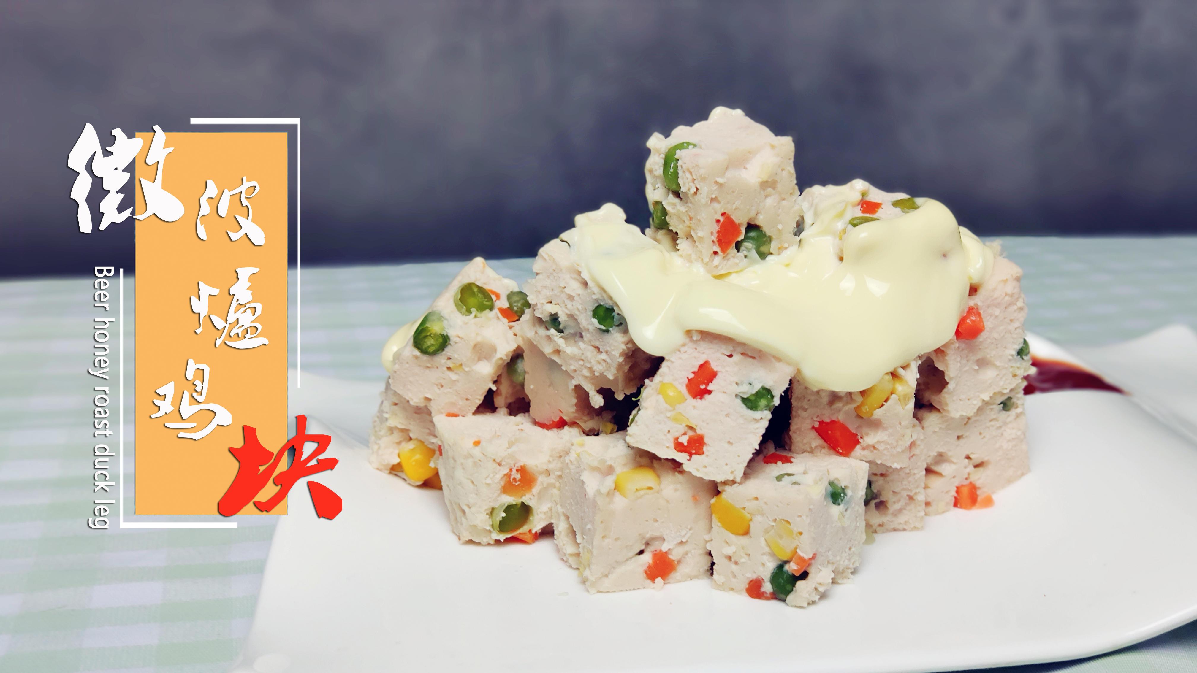 「食语集」不炒不蒸,微波炉鸡肉块沙拉,好吃又好做!