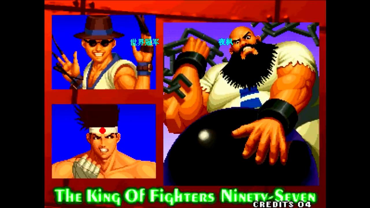拳皇97:第一次看到这么漂亮的鬼步大猪,一穿三真是太帅了