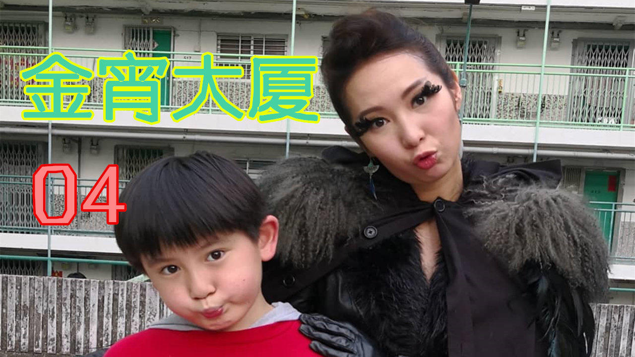 #追剧不能停#《金宵大厦》第4集,父母吵架不管孩子,鸦乌婆婆抓走小孩!