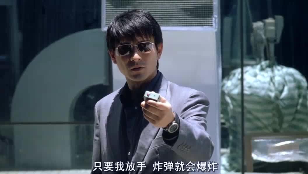 刘德华拿着遥控炸弹,威胁飞虎队别动,就在众人眼皮底下溜走