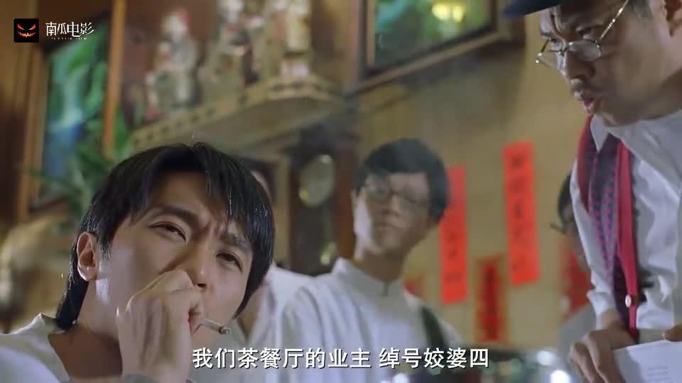 #经典看电影#达叔茶餐厅即将到期,请泡妞大师星爷出马,帮忙把女老板泡了