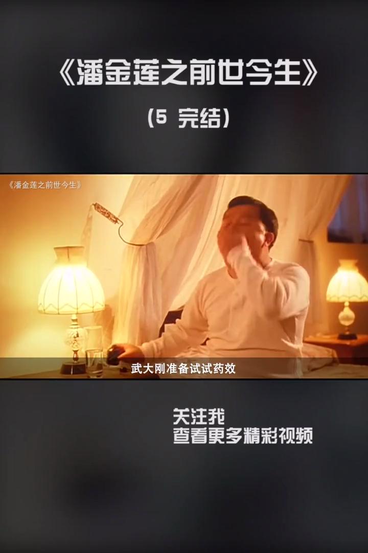 #影视#王祖贤版的潘金莲,不一样的经典《潘金莲之前世今生》(5)