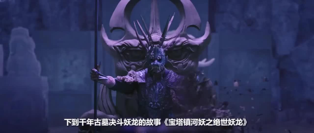 #影视界说#《宝塔镇河妖之绝世妖龙》(1)