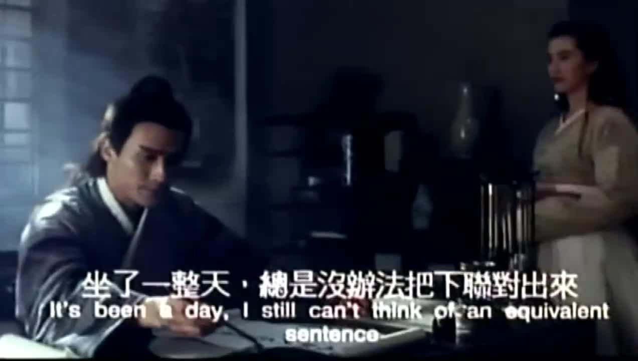 #王祖贤#水浒传之英雄本色:小时候没看懂 原来女神王祖贤的话是这个意思