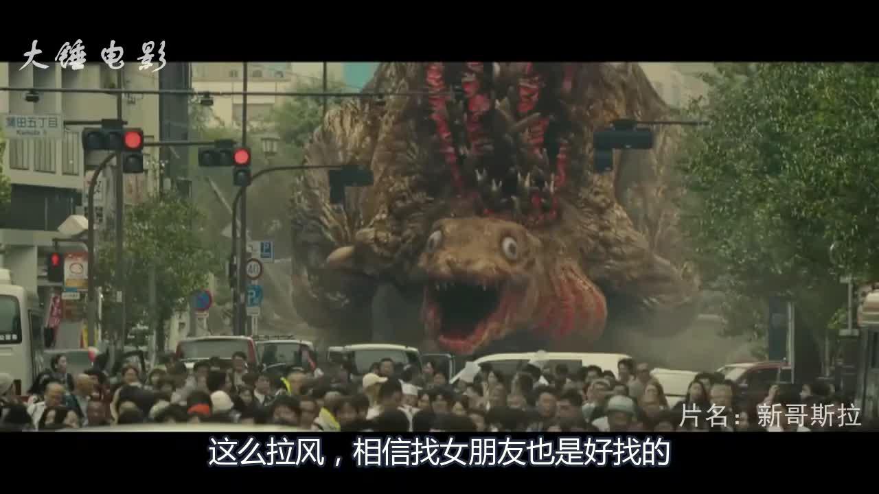 #追剧不能停#三分钟看完差点摧毁日本的巨兽电影《新哥斯拉》__03