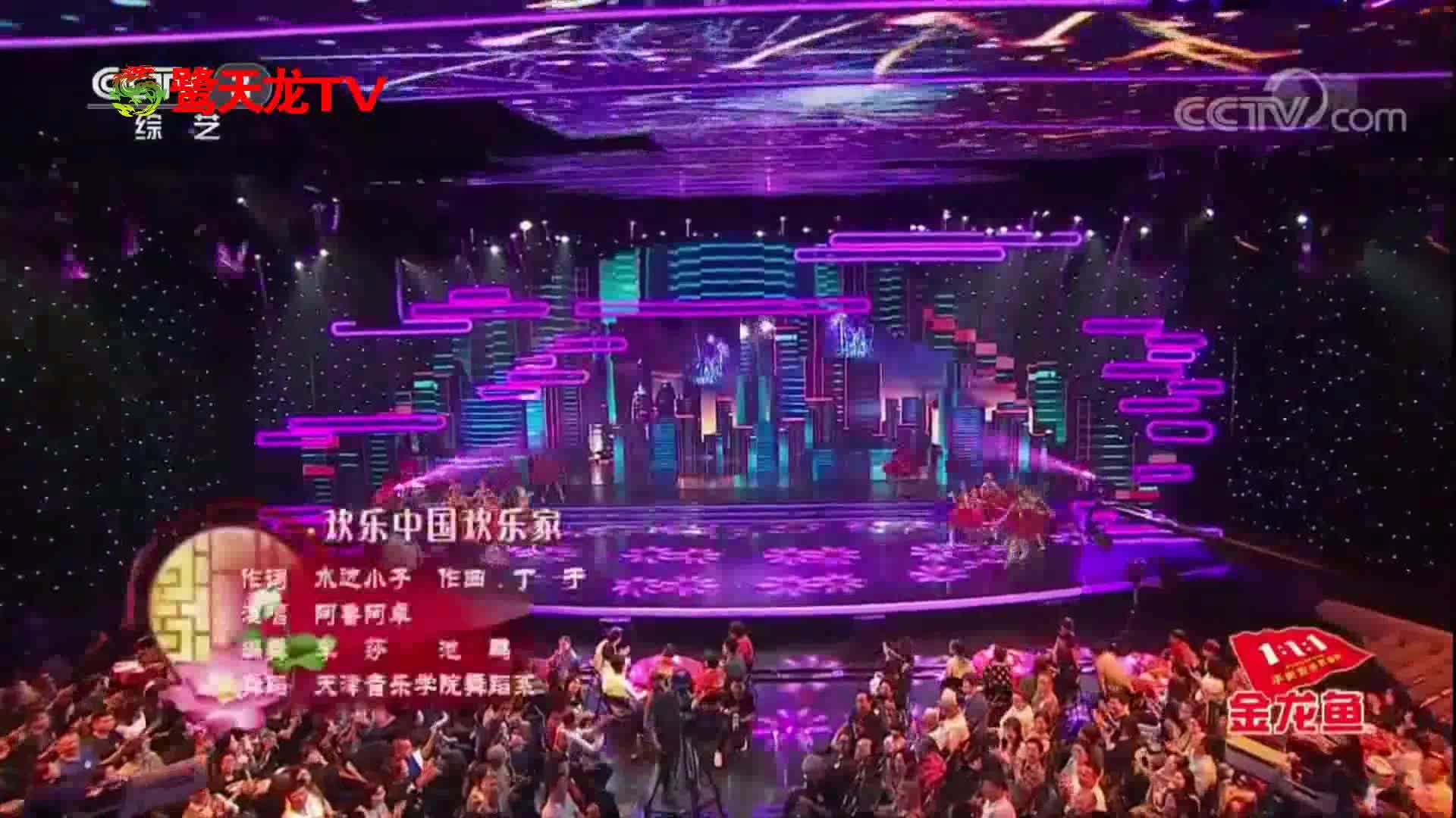 2017万家邀明月一起盼中秋《欢乐中国欢乐家》