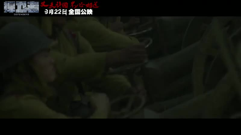 战争片《捍卫者》曝终极预告 英雄归故里再现600壮士卫国壮举