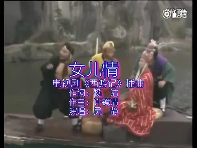 西游记插曲《女儿情》填词杨洁,这首歌,打动过你吗?