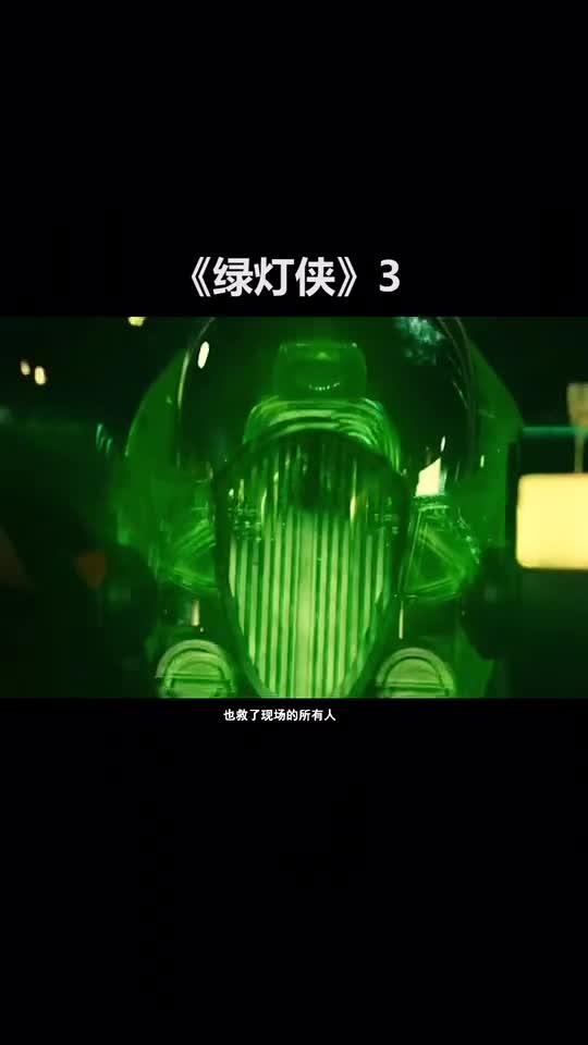 #电影#绿灯侠第三部分
