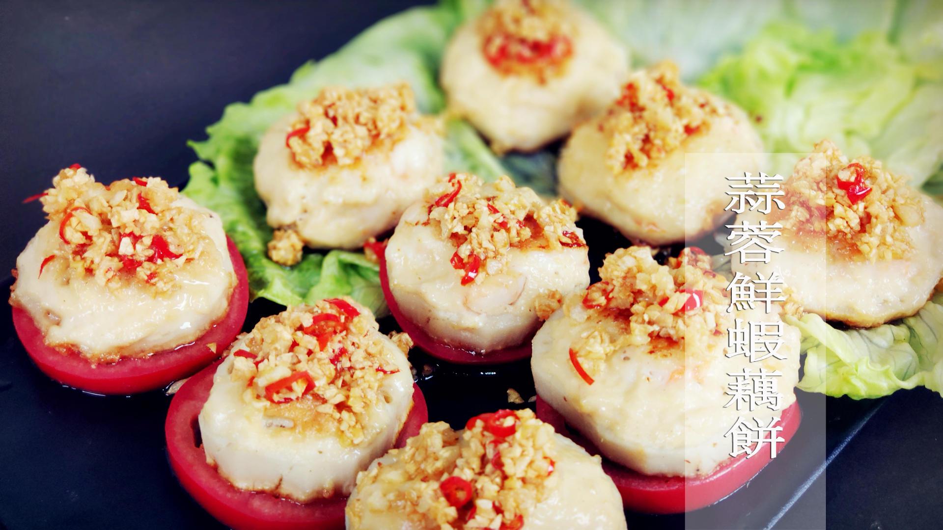 「食语集」刚做好就满屋飘香,这道莲藕鲜虾饼让全家人都喜欢