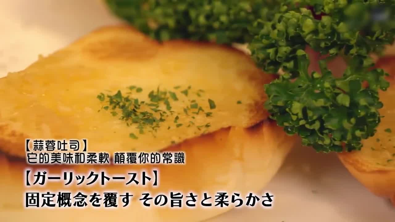 井之头五郎美食家,尝试蒜蓉吐司