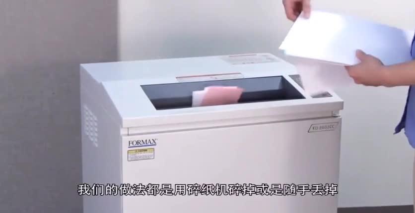 日本发明的造纸神器,能将废纸变新纸