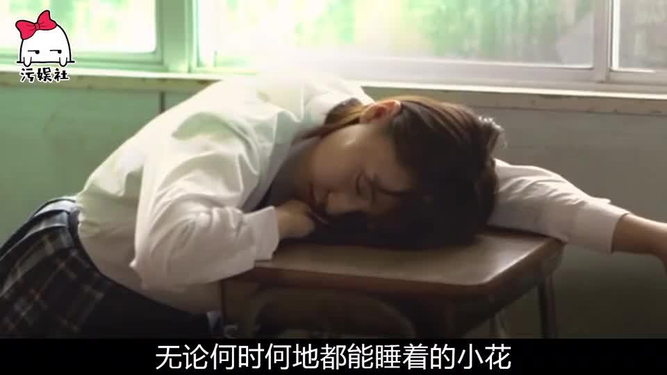 #影视#日本电影《睡美人》一