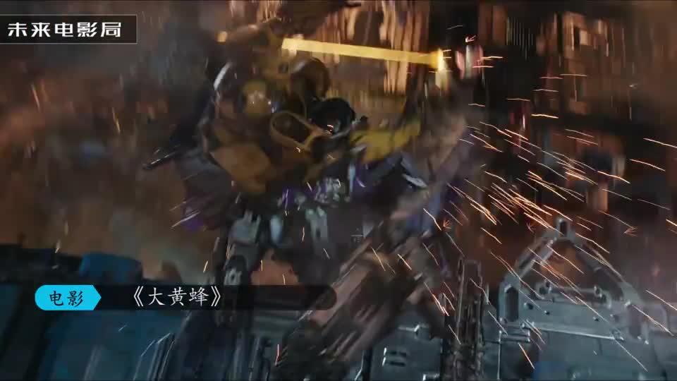 #一个电影迷得修养#《大黄蜂》席卷而来,炫酷打斗再次升级,完美扩张变形金刚宇宙