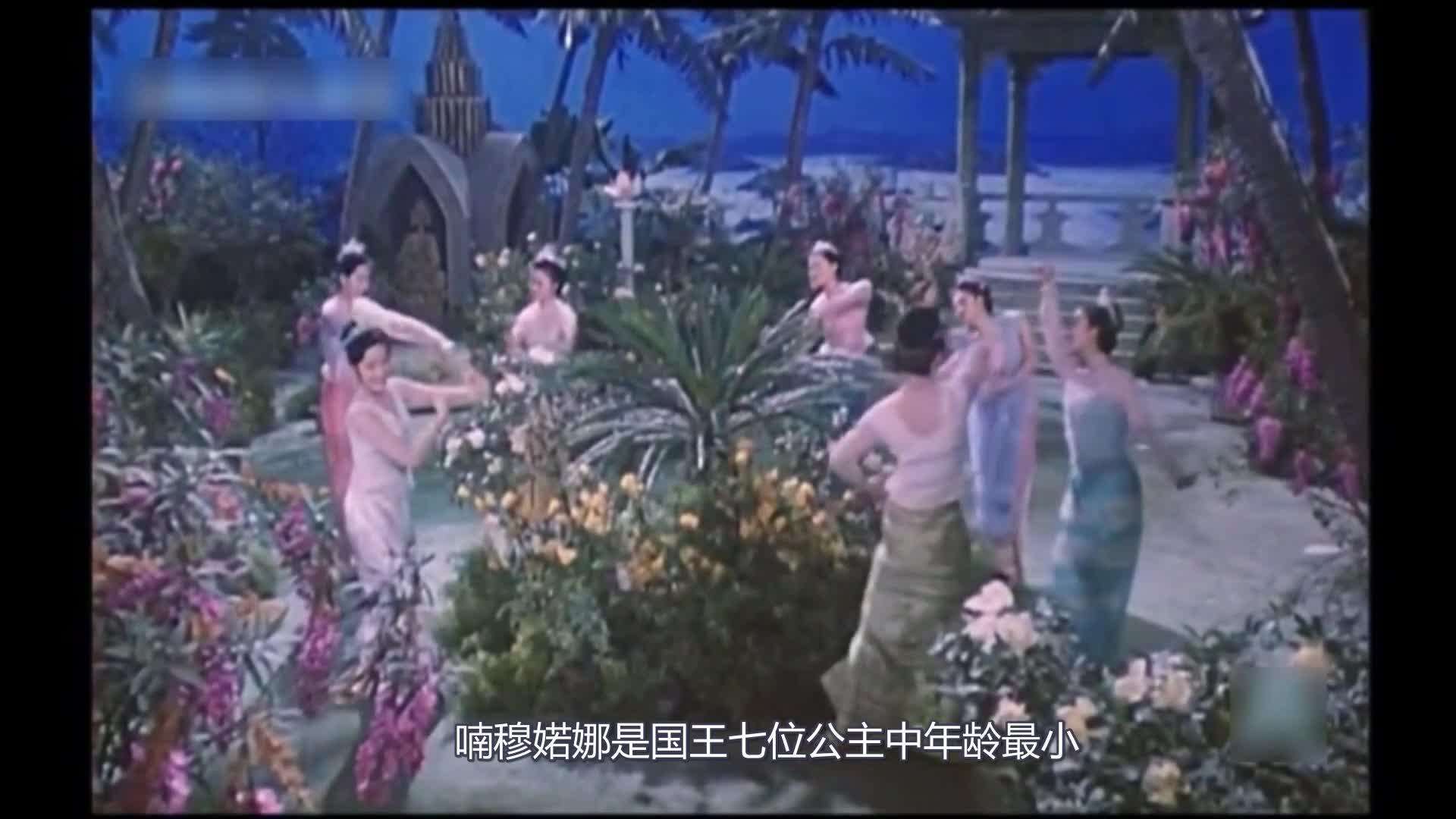 傣族神话爱情故事《孔雀公主》,唐国强老师颜值爆表!