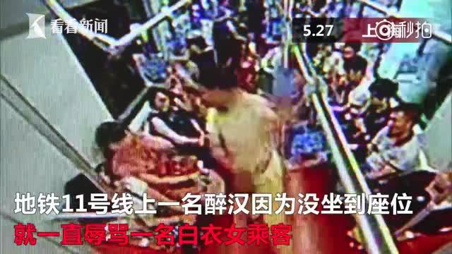 实拍醉汉地铁狂扇女子7耳光 众人围观不制止