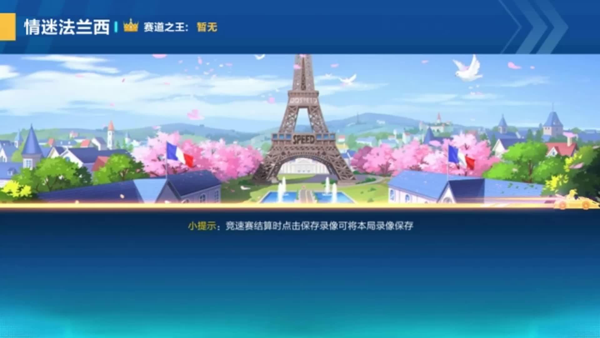 QQ飞车手游 情迷法兰西的赛道之王喷泉的近道能撞墙漂移