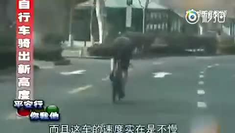 用生命在骑车!史上第一个自行车超速被抓