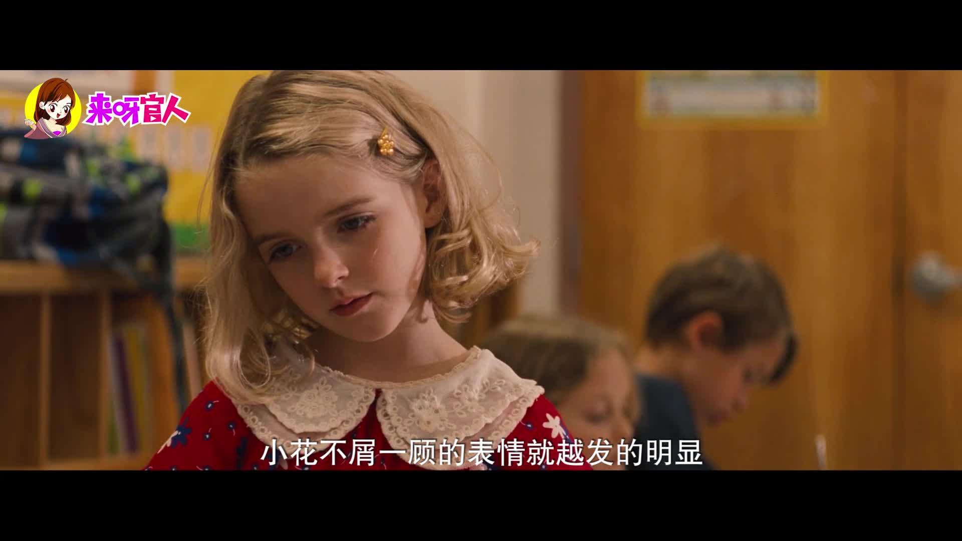 #追剧不能停#7岁女孩说老师教的太简单,接着老师彻底服了!电影《天才少女》