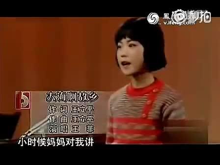 王菲14岁时在央视演唱《大海啊故乡》的视频曝光