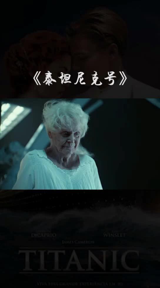 #影视#《泰坦尼克号》影史最经典的画面系列6(这么大颗海洋之心得买多少房啊)