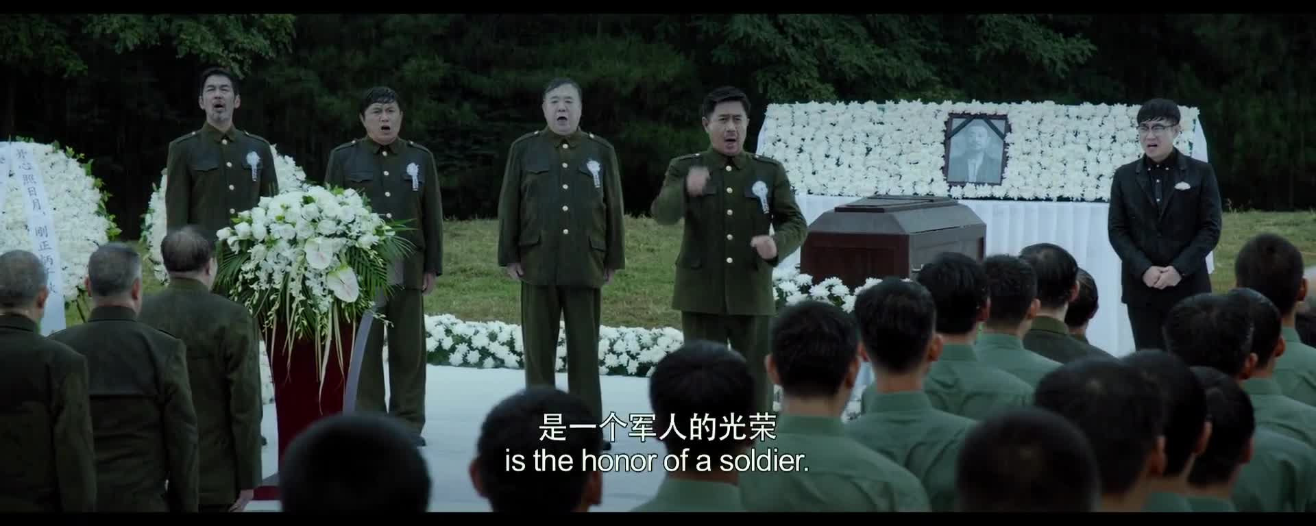范英雄的战友们都来从他最后一成