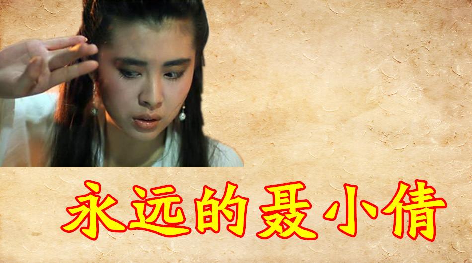 有多人还记得王祖贤版的倩女幽魂,永远的聂小倩!