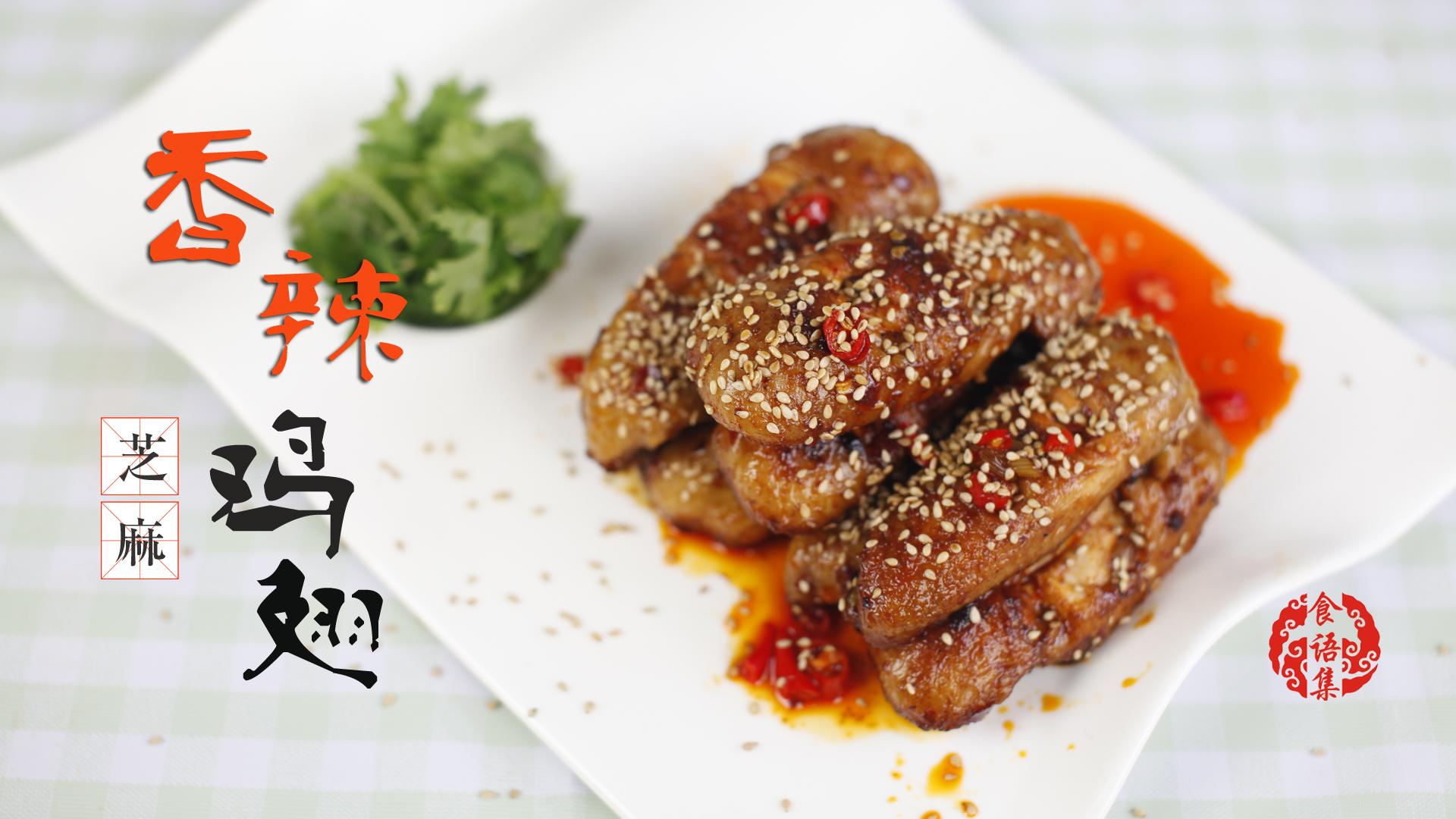 #舌尖上的美食#《食语集》一学就会的美味,给舌尖的惊喜:香辣芝麻鸡翅