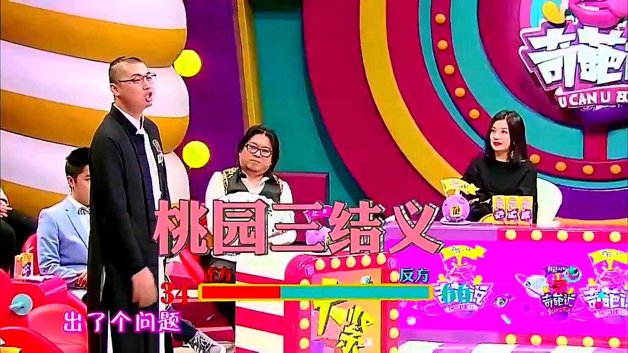 奇葩说:李林出来说评书,借刘关张说明交友门当户对才能屌丝逆袭