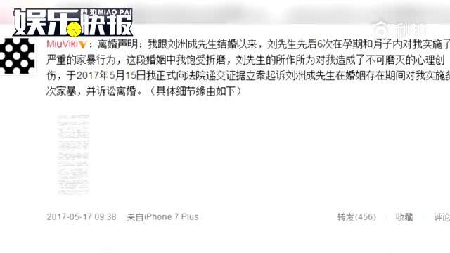 刘洲成妻子林苗被曝曾小三上位逼走原配