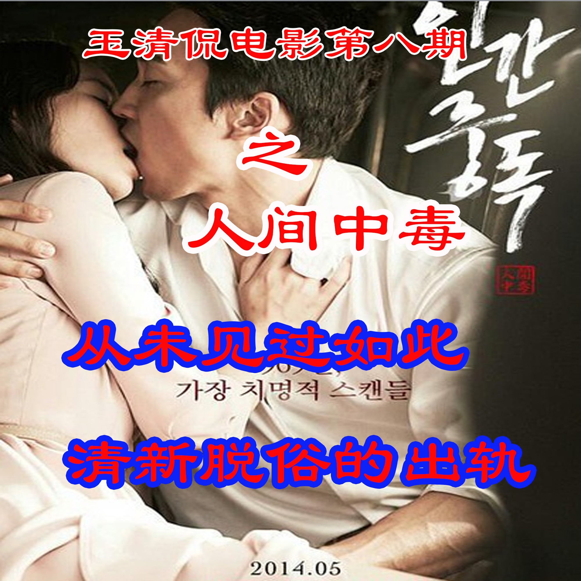 #惊悚看电影#玉清侃电影:三分钟看完韩国出轨片《人间中毒》太解气了