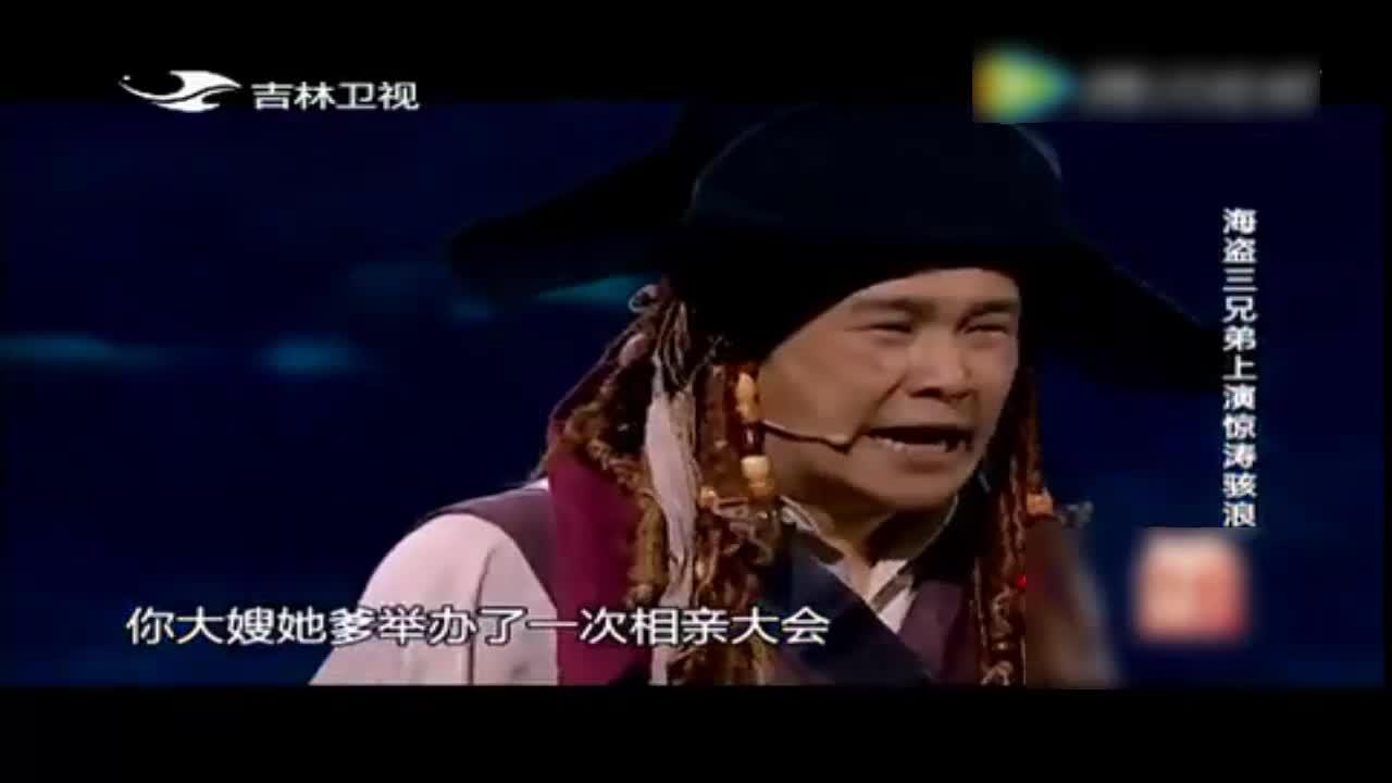 小沈阳杨树林跑去当海盗,台下观众笑哭了!