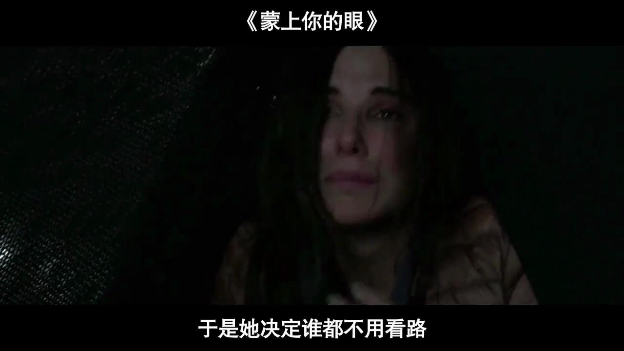 #影视#睁眼即亡的恐怖片《蒙上你的眼》(7)
