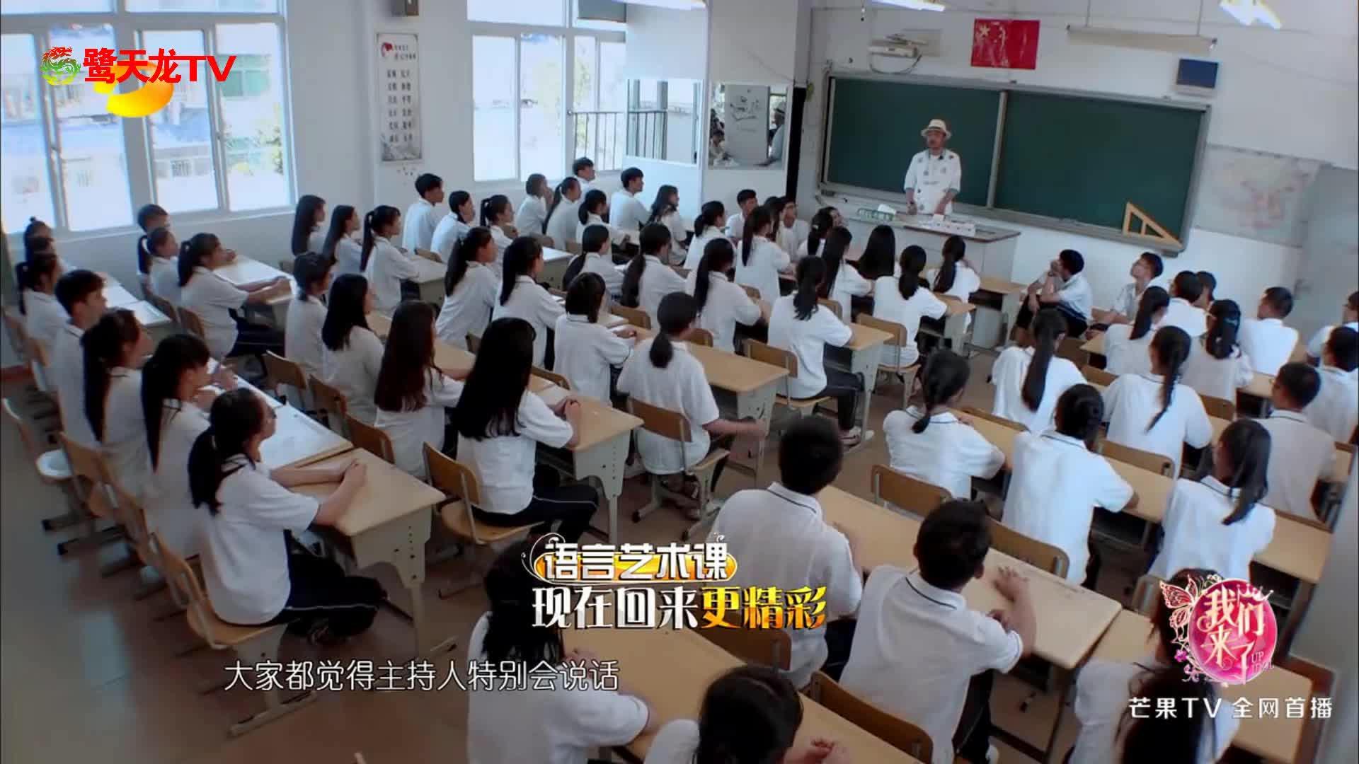 """涵哥言传身教诠释""""主持人"""" 当老师过足瘾连套路都用上了!"""