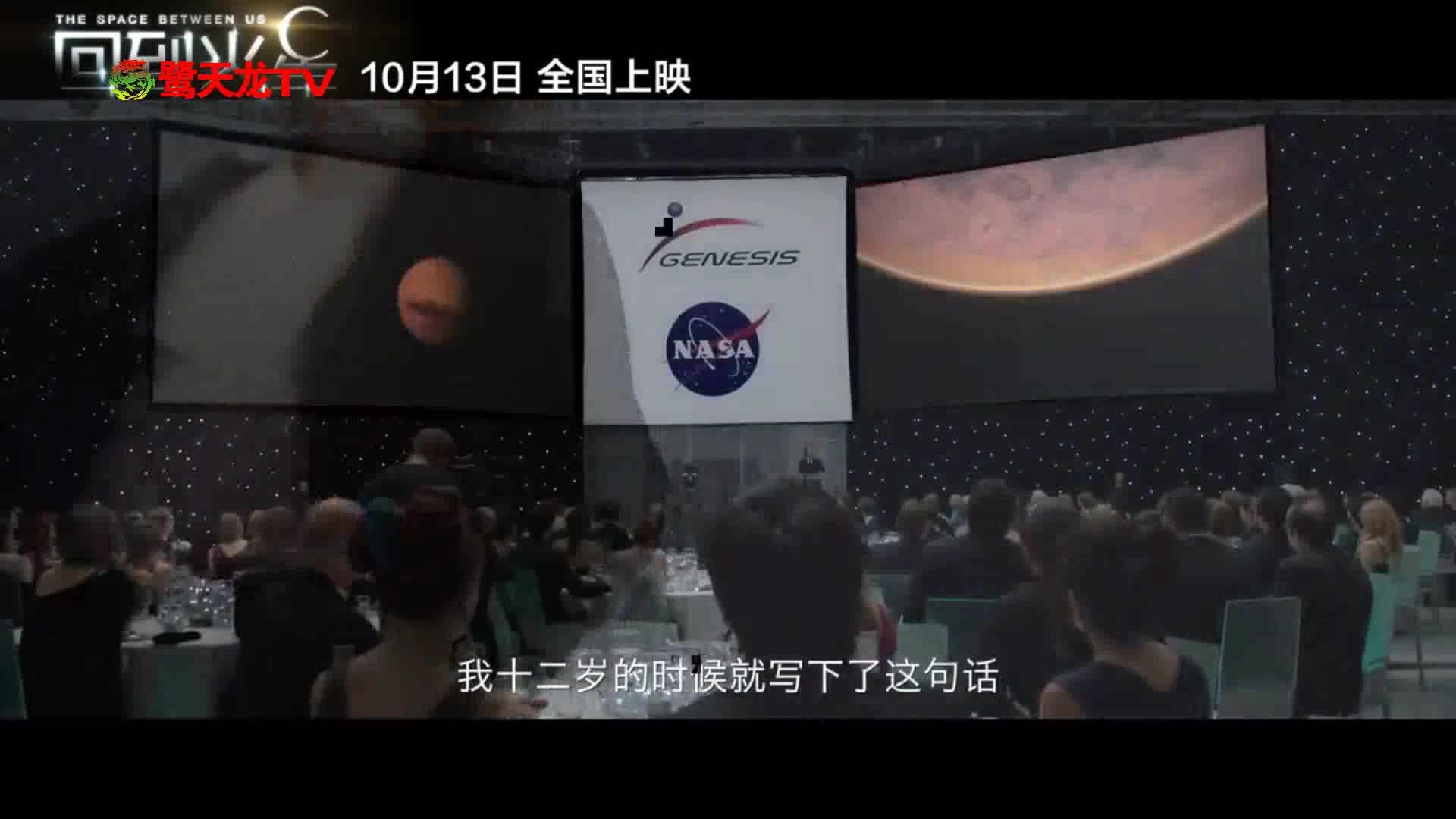《回到火星》终极预告 跨星恋引爆极致感动